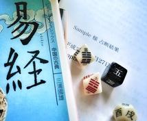 易と干支で占います 日本人に一番合う占いで、仕事や人間関係の悩みを解決!
