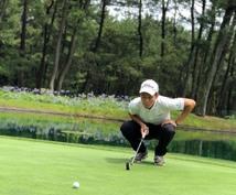ゴルフの事なんでも教えます 飛距離、スコアを少しでも良くしたい方向け