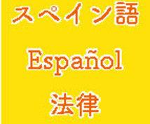 スペイン語の法務書類、日本語に翻訳します メキシコ人弁護士アシスタントをしている日本人が法務書類を翻訳