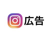 Instagramに広告を掲載します 利用者1200万人へあなたを宣伝