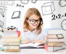 現役塾講師が教育法、勉強法を教えます 小中高の子供を持つ親御さんへ。お子様の勉強の悩み解決します。