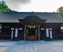 大山祇神社参拝代行いたします 四国八十八カ所に相当するご利益をもつ神社(パワースポット)