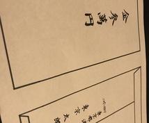 熨斗や結婚式の招待状の宛名を代筆致します 書き慣れていない筆文字をあなたに代わりかっこよく書き上げます