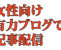 集客/SEO: 女性向け有力ブログで広告掲載します アメブロ公式ジャンルでTOP10入り☆ 月間24万PV以上