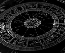 西洋占星術であなたの性格、今年の運勢を占います 西洋占星術であなたの知らないあなた自身を知ることができます。