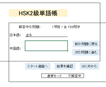 HSK2級のPC版単語帳アプリを販売します HSKの単語は書くんじゃない。テストでアウトプットして覚える