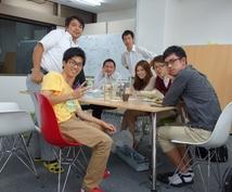 関西での起業・西日本での起業・25歳以下の起業 相談に乗ります