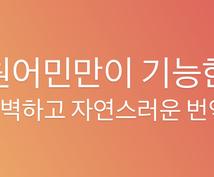 日本語を韓国語に翻訳します ★韓国語と日本語が母国語の日韓ハーフによる自然な韓国語★