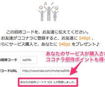 【半永久宣伝可】貴方のココナラサービスがGoogleで見つかるように月7万PVサイトに記事掲載します