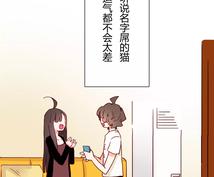 *中国語(普通话,いわゆる北京語)の、漫画、アニメ、ゲームのセリフの翻訳、字幕翻訳致します。
