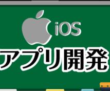 iOSアプリ開発のお悩み事アドバイスします 作ってみたい。より良くしたい。どんなことができる?に答えます