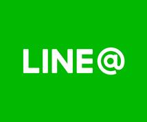 新旧対応!LINE@のサポートを致します ご不明点・質問・操作方法など分かりやすくサポート致します★