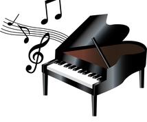 ピアノ伴奏作ります オリジナルのピアノ伴奏で歌ってみたい方!