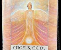 天使と神と女神のオラクルカードから感じるあなたへのメッセージ✡シータヒーリングを用いてお伝えします✡