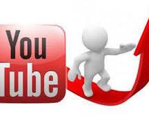 YOUTUBEチャンネルのアクセスアップ診断します YOUTUBEチャンネルのアクセスアップ!