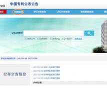 中国特許出願の請求項をチェックします 中国特許出願を無駄にさせません