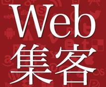 小さなお店の経営者様へ 〜Web集客の全体像と行動ステップをご覧ください〜