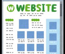 ホームページの軽微な修正、更新作業を承ります 自社ホームページの軽微な更新や細かな修正ができます