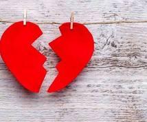 恋愛相談、恋のお悩み聞きます とにかく聞いてほしい(*´Д`*)恋バナなら何でも聞きます