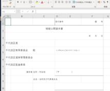 古い紙の書類をエクセルでリメイクします 古い紙文章を、令和対応、ついでにリメイクしましょう!