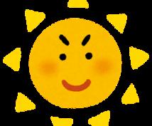 紫外線と日焼けの関係性について教えます 夏をエンジョイしたい人必見です。果たしてUVとは・・・・