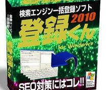 検索エンジン一括登録ソフトウェア(登録くん2010)