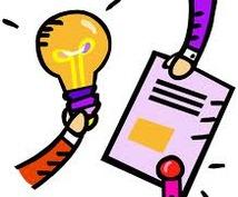 〈ビジネスモデル特許〉取得のお手伝いをします。
