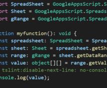 GoogleAppsScriptの書き方教えます 実務経験を活かし初心者の方も丁寧に教えます。
