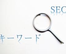 プロが書いた!SEO対応ブログ記事!をご提供します アフィリエイト記事のアクセス数が伸びずに悩んでいませんか?