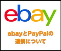 ebayとPayPalについてお教えします ebayとPayPalの連携について