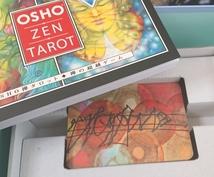 OSHO禅タロットにて占います 限定10名様までの特別価格です