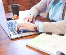 読まれるブログへと変化させるアドバイスをします ブログのPVの増加やアクションを発生させたい人にオススメ