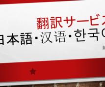 日本語⇔中国語、日本語⇔韓国語 翻訳します 日本語の文章を同時に中国語と韓国語へ翻訳したい方にお勧めです