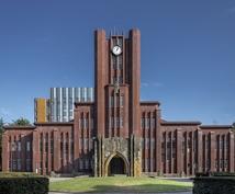 東大大学院の入り方教えます 大学院の入試、進学で不安な方へ(高校生も可)