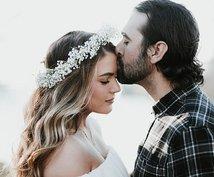 愛を取り戻す復縁風水処方を伝授します 愛の冷めてしまったご夫婦、カップルにも