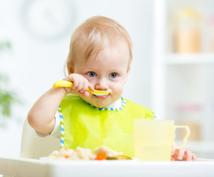 お子さまの離乳食のお悩み、お聞かせください
