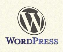 WordPressのインストール・セットアップ  「独自のブログを持ちませんか?」