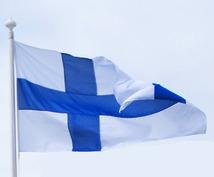 フィンランド語の翻訳を承ります 居住10年半の経験を生かしてご対応いたします。