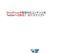 wordpressのTwitterBotを売ります WordpressのコンテンツをTwitterに自動つぶやき