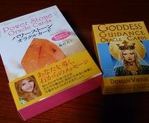 【受付終了】★☆女神orパワーストーンから☆愛のヒーリング★☆