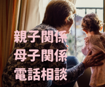親子関係・母子関係の悩み相談に電話で乗ります 母が重い。コントロールしようとする。距離を置けない