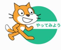 Scratchプログラミングを教えます 親子でプログラミングを始めてみませんか?