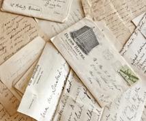 誰かになりきってあなたに手紙と些細なもの送ります 今の時代に手紙なんて…けどあの人からの手紙なら