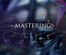 高精度・高品質なマスタリングを提供します 最新テクノロジーを用い、楽曲を高次元サウンドへと昇華させます