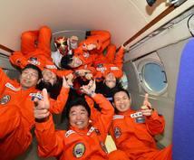 夢の宇宙飛行と無重力飛行をプロデュースします!