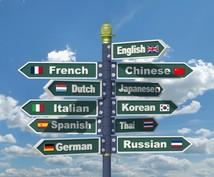 翻訳(日本語→中国語、英語、マレー語)します 外国人向けサービスを展開されている方へ。