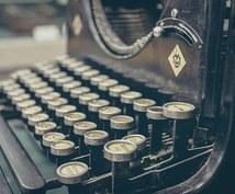 タイピング(文字入力)、代行いたします 文字入力が苦手で時間が無い方へ