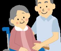 メンタルケアから介護業界サポートします 介護士の仕事で体を壊した自分にだからできる悩み相談でサポート