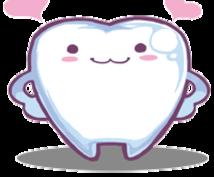 歯磨きのプロがお口のお悩み解決します 主治医に相談しにくい、いろいろ知りたい時に!