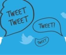 反応の取れるツイート提供します 反応が取れるツイート集めました!集客にお困りの方へ[第一弾]